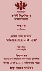 Bhalobasar Ek Nam Invitation card