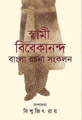 Cover of Swami Vivekananda Bangla Rachana Sangkalan