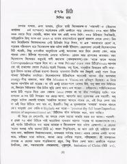 Souvenir 2011 Page 30