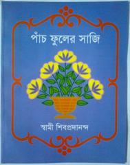 Cover of Saikateshda's Book